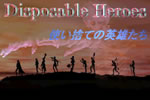 DisposableHeroes攻略