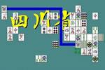 四川省 for Win