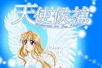 天使候補1