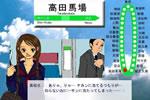 東京ぐるぐる物語攻略