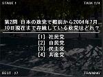 SdCクイズ+攻略
