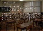 学校七不思議番外編
