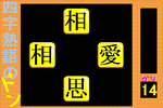 四字熟語のドン