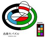 色塗りパズル