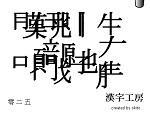 漢字工房攻略