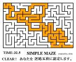 シンプル迷路攻略