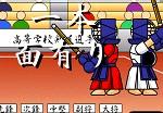 剣道物語攻略