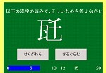 漢字技術検定