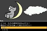 もしも月夜を翔べたなら
