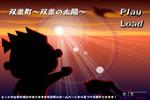 双葉町〜双葉の太陽〜
