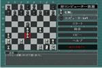 チェス攻略