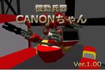 機動兵器CANONちゃん