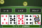 ポーカー攻略