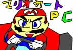 ☆スピンマリオカートPC☆