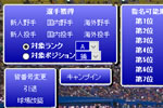 Virtual League Baseball画像