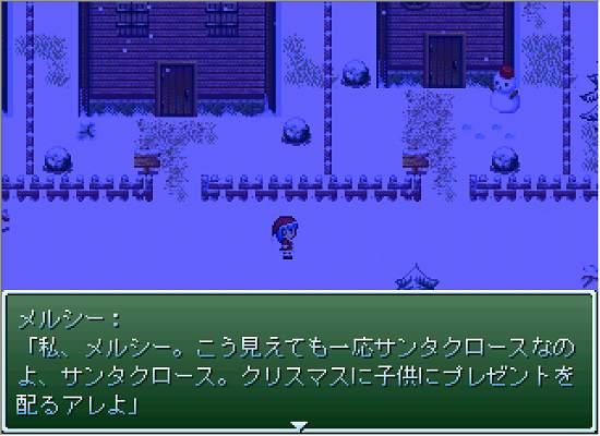 ダウンロードゲームメルシーのクリスマス
