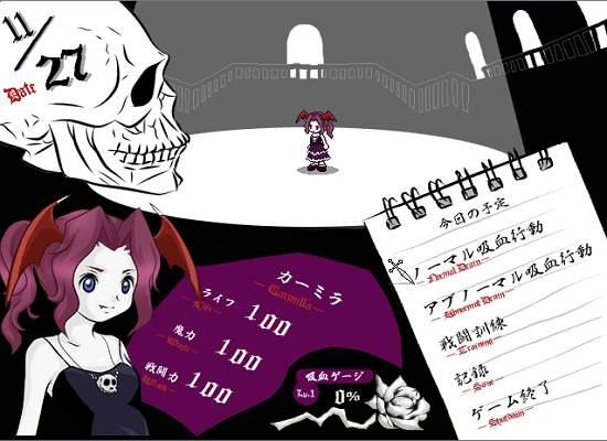 ダウンロードゲーム吸血少女