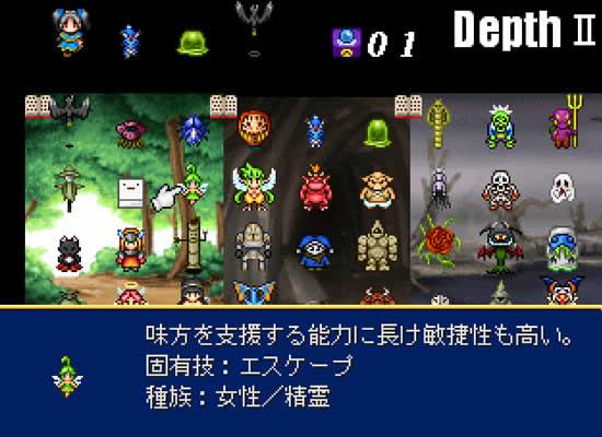 ダウンロードゲームDepth2