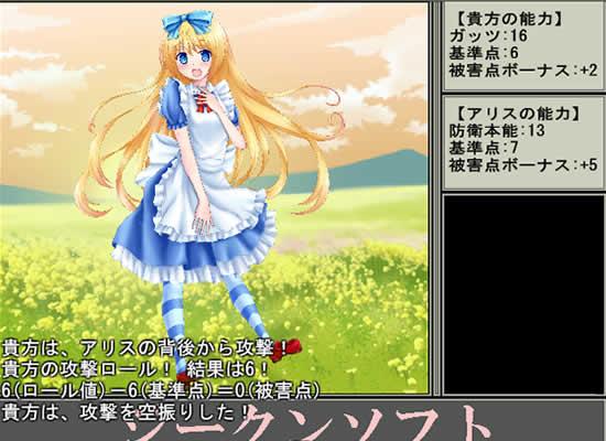 ダウンロードゲーム美少女アリスへの告白