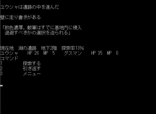 ダウンロードゲームコマンドラインRPG2
