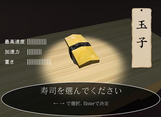 ダウンロードゲーム高速廻転寿司