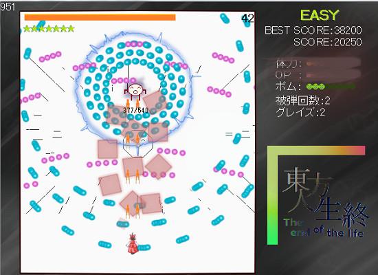ダウンロードゲーム東方人生終