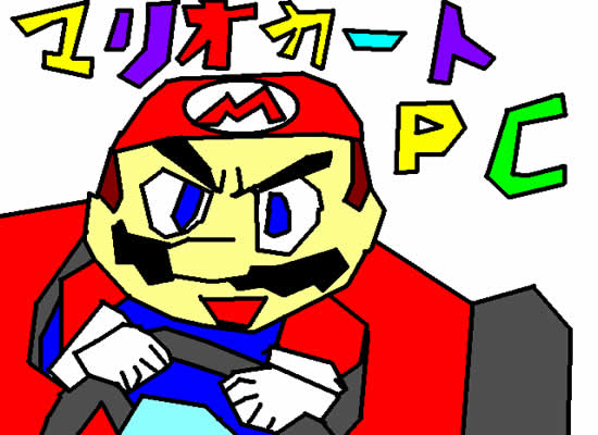 ダウンロードゲーム☆スピンマリオカートPC☆