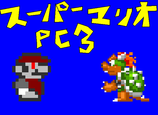 ダウンロードゲームスーパーマリオPC3