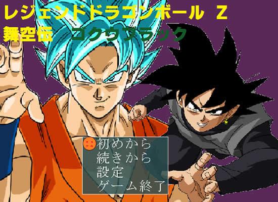 ダウンロードゲームレジェンドドラゴンボールZ舞空伝 ゴクウブラックの恐怖!!