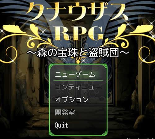 ダウンロードゲームクナウザスRPG 〜森の宝珠と盗賊団〜