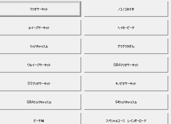 ダウンロードゲームクイズマリオカート