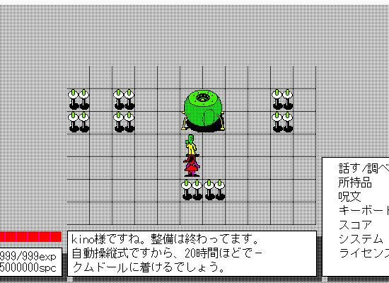 ダウンロードゲームクムドールの剣 for Windows