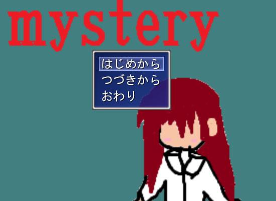 ダウンロードゲームmystery