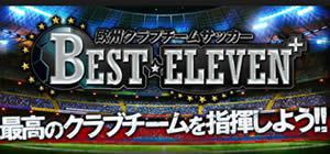 BEST☆ELEVEN+ベスイレ