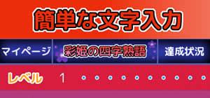 彩姫の四字熟語