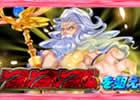 爆連召喚ゼウスロギアスクリーンショット3