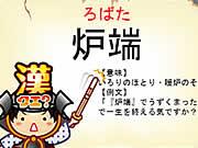 難問漢字クエスト?