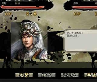 100万人の三国志 Special:公式サイト