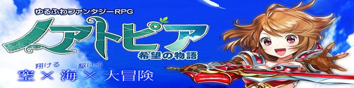 ノアトピア〜希望の物語〜