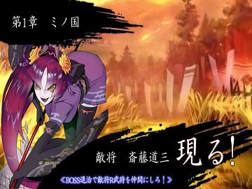 戦国武将姫MURAMASA:公式サイト