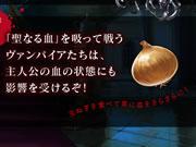 ヴァンパイア†ブラッド-月戯(ルナ)-スクリーンショット3