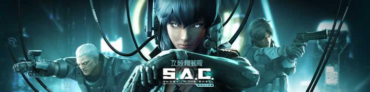攻殻機動隊S.A.C. ONLINE