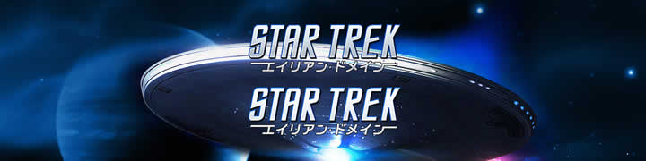 STAR TREK エイリアン・ドメイン