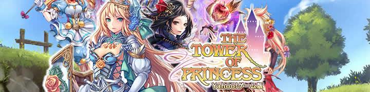 THE TOWER OF PRINCESS -タワー オブ プリンセス-