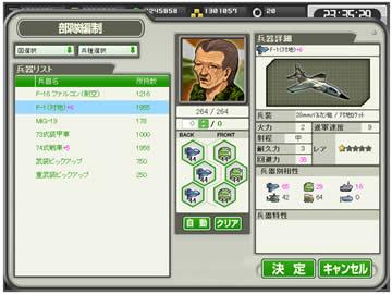 大戦略WEBスクリーンショット2