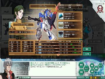 ガンダムネットワークオペレーション3スクリーンショット1