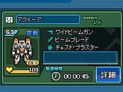 コズミックコマンダースクリーンショット1