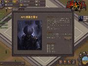 三国志SAGAスクリーンショット3