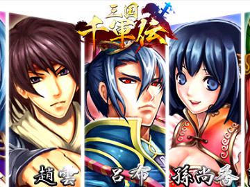三国千軍伝:公式サイト