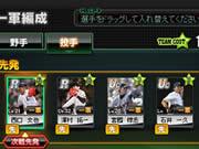 ブラウザプロ野球NEXTスクリーンショット2